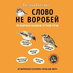Татьяна Гартман - Слово не воробей. Разбираем ошибки устной речи
