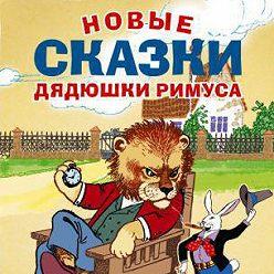 Сборник - Новые сказки дядюшки Римуса