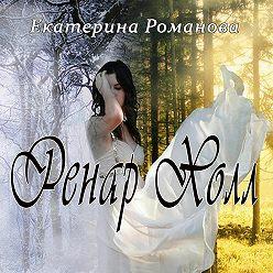 Екатерина Романова - Ренар Холл
