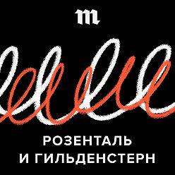 Владимир Пахомов - 30 сентября мы запускаем подкаст «Розенталь и Гильденстерн» — о русском языке