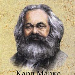 Карл Маркс - Капитал. Избранное