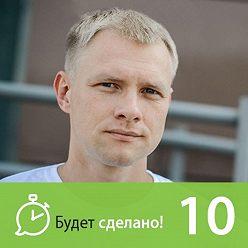 Никита Маклахов - Андрей Беловешкин: Как жить в союзе с мозгом?