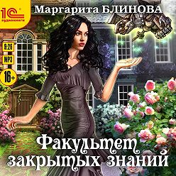 Маргарита Блинова - Факультет закрытых знаний