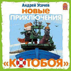 Андрей Усачев - Новые приключения «Котобоя» (спектакль)