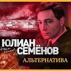 Юлиан Семенов - Альтернатива