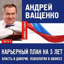 Андрей Ващенко - Психология в бизнесе и карьерный план. Лекция 1