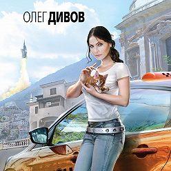 Олег Дивов - Война миров