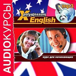 Илья Чудаков - Аудиокурс «X-Polyglossum English. Курс для начинающих»