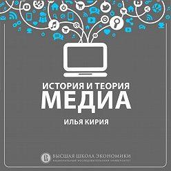 Илья Кирия - 5.1 Объекты исследования в науке о коммуникациях