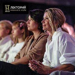 Юлия Высоцкая - Перезагрузка 2.0. с Юлией Высоцкой