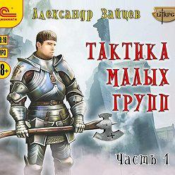 Александр Зайцев - Тактика малых групп. Часть 1