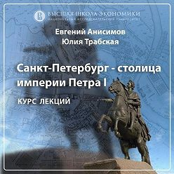 Евгений Анисимов - Санкт-Петербург времен Екатерины II. Эпизод 1