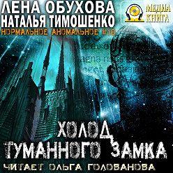 Елена Обухова - Холод туманного замка