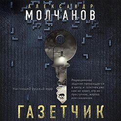 Александр Молчанов - Газетчик