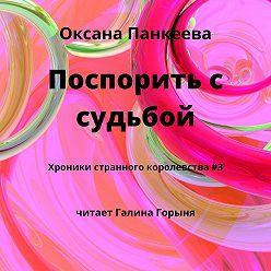 Оксана Панкеева - Поспорить с судьбой