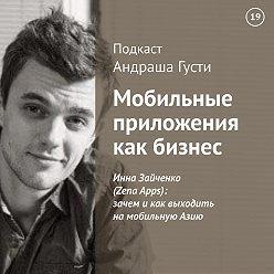 Андраш Густи - Инна Зайченко (Zena Apps): зачем и как выходить на мобильную Азию
