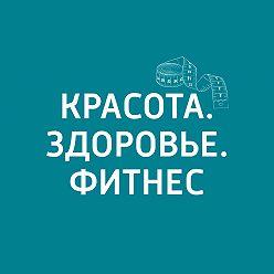 Маргарита Митрофанова - Антиоксиданты как способ продления молодости