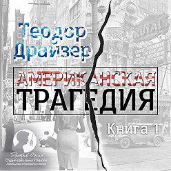 Теодор Драйзер - Американская трагедия. Книга 1