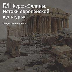 Федор Синельников - Лекция «Индивидуум»