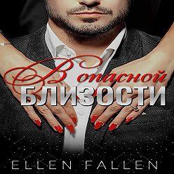 Ellen Fallen - В опасной близости