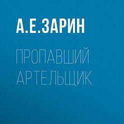 Андрей Зарин - Пропавший артельщик