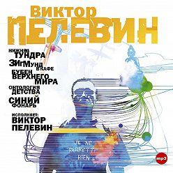 Виктор Пелевин - Рассказы в исполнении автора