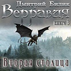 Дмитрий Билик - Вторая столица