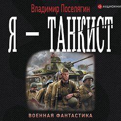 Владимир Поселягин - Я – танкист