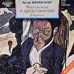 Артур Шопенгауэр - Мир как воля и представление. Избранное