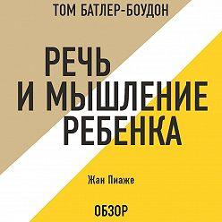 Том Батлер-Боудон - Речь и мышление ребенка. Жан Пиаже (обзор)
