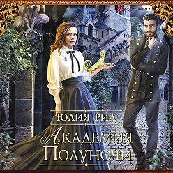 Юлия Риа - Академия Полуночи