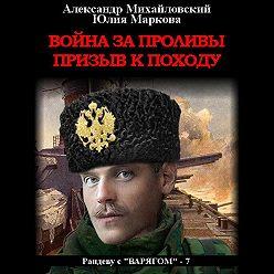 Александр Михайловский - Война за проливы. Призыв к походу