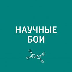 Евгений Стаховский - Третий полуфинал. Нейрогенетика VS Биотехнология