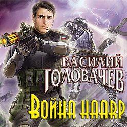 Василий Головачев - Война HAARP