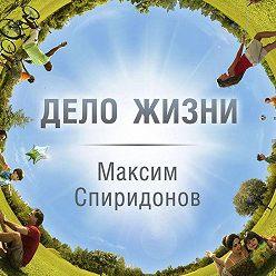 Максим Спиридонов - Вгостях уток-шоу «Дело жизни» DJFeel исантехник Александр Шлеев