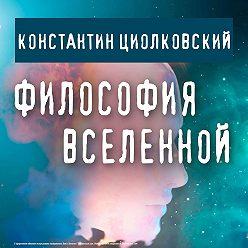 Константин Циолковский - Философия Вселенной