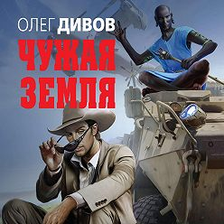 Олег Дивов - Чужая Земля