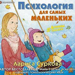 Лариса Суркова - Психология для самых маленьких. #дунины_сказки