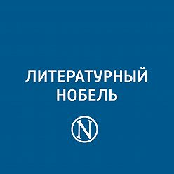 Евгений Стаховский - Йоханнес Вильхельм Йенсен