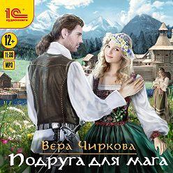Вера Чиркова - Подруга для мага
