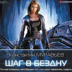 Константин Муравьёв - Шаг в бездну