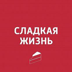 Павел Картаев - Шоколадный фондан