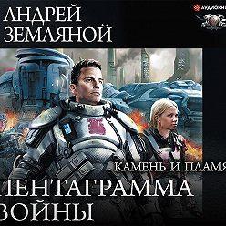 Андрей Земляной - Камень и пламя