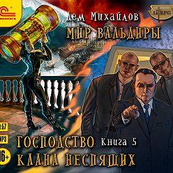 Дем Михайлов - Господство клана Неспящих. Книга 5