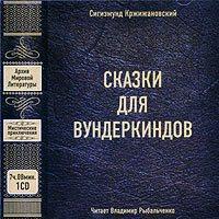 Сигизмунд Кржижановский - Сказки для вундеркиндов (сборник)