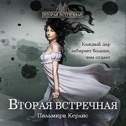 Пальмира Керлис - Вторая встречная