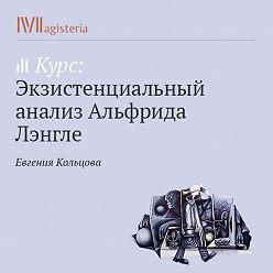 Евгения Кольцова - Дружба с собой