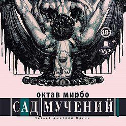Октав Мирбо - Сад мучений