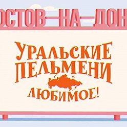 Творческий коллектив Уральские Пельмени - Уральские пельмени. Любимое. Ростов-на-Дону