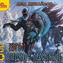 Дем Михайлов - Изгой. Ледяное проклятие